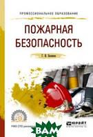 Беляков Г.И. Пожарная безопасность. Учебное пособие для СПО