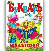 Букварь для малышей Авт: Солдатова И. Изд-во: Промінь