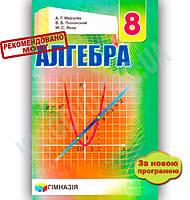 Учебник Алгебра 8 класс Новая программа Авт: Мерзляк А. Полонский В. Якир М. Изд-во: Гімназія