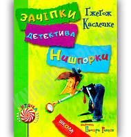 Нова дитяча книга Зачіпки детектива Нишпорки Канікули детектива Нишпорки Авт: Касдепке Г. Вид-во: Школа