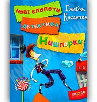 Нова дитяча книга Нові клопоти детектива Нишпорки Авт: Касдепке Г. Вид-во: Школа