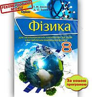 Підручник Фізика 8 клас Нова програма Поглиблений Авт: Засєкіна Т. Засєкін Д. Вид-во: Оріон