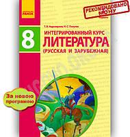 Учебник Литература 8 класс Новая программа Авт: Надозирная Т. Полулях Н. Изд-во: Ранок