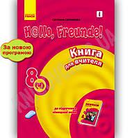 Книга для вчителя Hallo, Freunde 8 клас 4 рік навчання Нова програма Авт: Сотникова С. Вид-во: Ранок