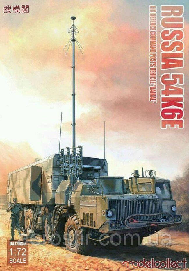 Russia 54K6E 'Baikal' Air Defence Command Post 1/72 Modelcollect 72095