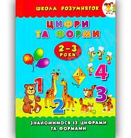 Школа розумняток 2-3 роки Цифри та форми Авт: Смирнова К. Вид-во: УЛА