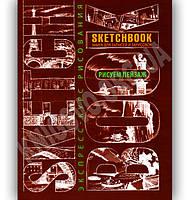 Sketchbook Рисуем пейзаж Экспресс-курс рисования Авт: Пименова И. Изд-во: Око