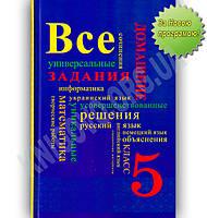 Все домашние задания 5 класс Новая программа Русский язык обучения Изд-во: Граматика