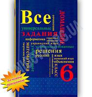 Все домашние задания 6 класс Новая программа Русский язык обучения Изд-во: Граматика
