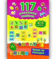 117 розумних наліпок для дітей 4-5 років Читаю по складах Авт: Смирнова К. Вид-во: УЛА