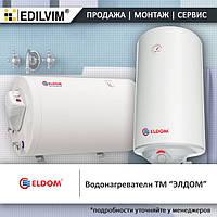Водонагреватели ELDOM - установка 1 грн
