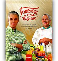 Готовим вместе Кулинарная книга, написанная вместе с Вами Авт: Доманский А. Дромов А. Изд-во: Арій