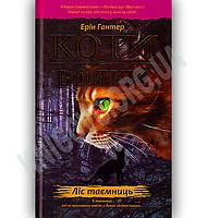 Коти-вояки Ліс таємниць Книга 3 Авт: Гантер Е. Вид-во: АССА