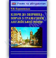 Ключі до збірника вправ з граматики англійської мови Авт: Барановська Т. Вид-во: Логос