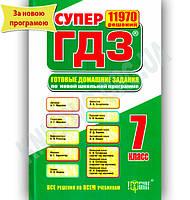 Готовые домашние задания 7 класс Новая программа Изд-во: Торсінг