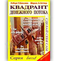 Квадрант денежного потока Авт: Кийосаки Р. Изд-во: Попурри