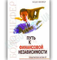 Путь к финансовой независимости Авт: Шефер Б. Изд-во: Попурри
