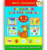 Школа розумняток 2-3 роки Задачки для розумняток Авт: Смирнова К. Вид-во: УЛА