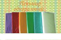 Пеньюар одноразовый (50 шт в упаковке)