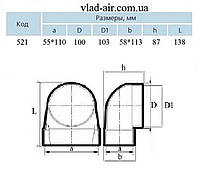Соединительное колено 90° для плоских и круглых каналов 521
