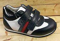 Кроссовки кожаные для мальчика Alberes размер 22