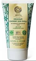 Нежный пилинг для лица для сухой и нормальной кожи Natura Siberica повышает тонус кожи лица RBA /02-