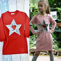 Брендовое платье с пайетками Звезда