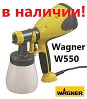 Краскопульт Wagner W550 - в наличии на складе!