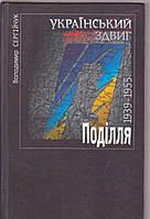Володимир Сергійчук Український здвиг. Поділля 1939-1955