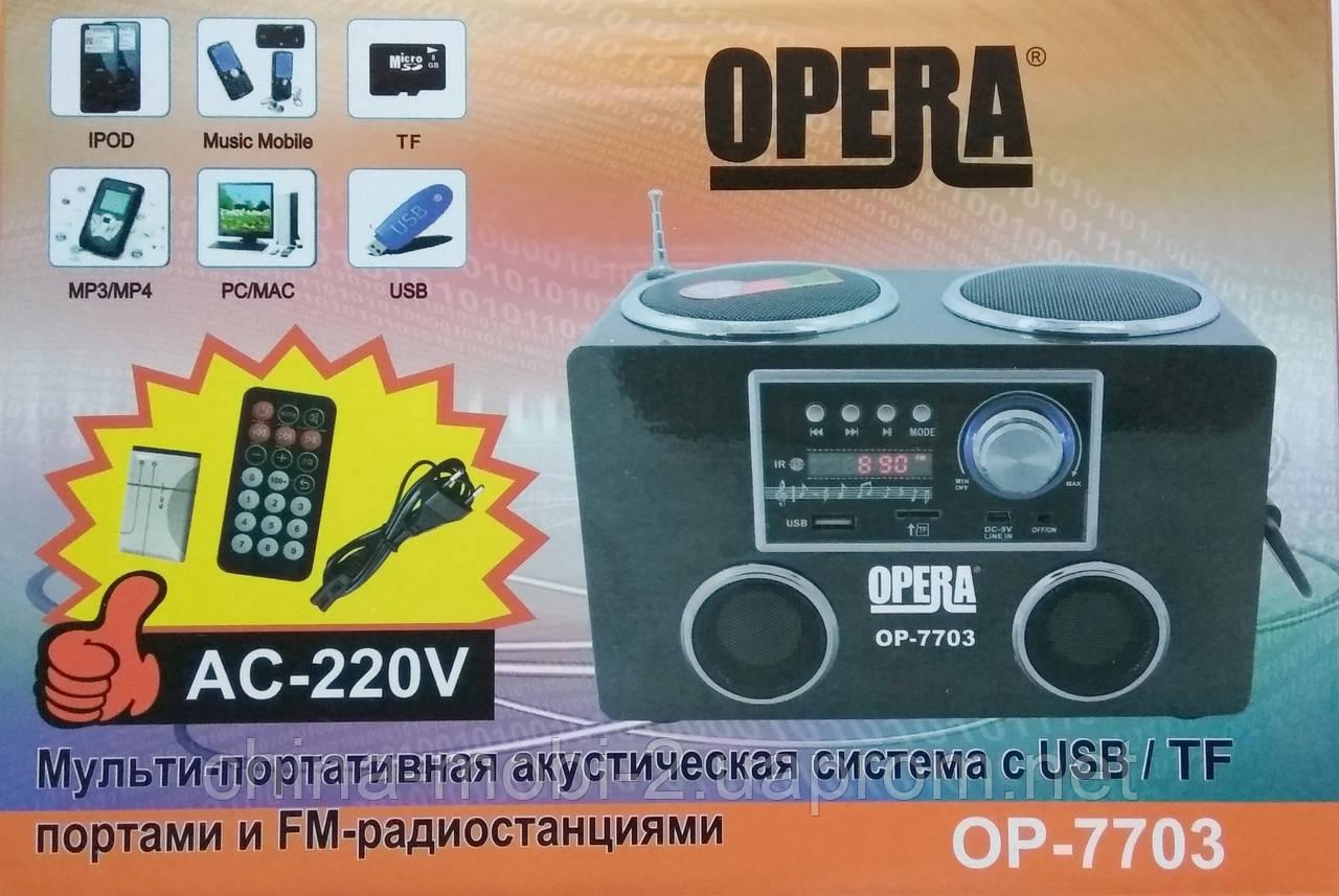 Портативная колонка  Opera OP-7703 USB 220V, MP3 SD USB FM
