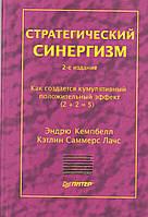 Стратегический синергизм Эндрю Кемпбелл