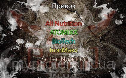 Поступление: All Nutrition, ATOMIXХ, BioTech, IronMaxx, Scitec Nutrition.