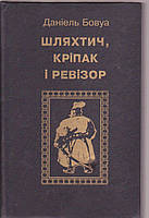 Даніель Бовуа Шляхтич, кріпак і ревізор