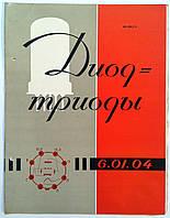 "Журнал (Бюллетень) ""Диод-Триоды"" 1962 год, фото 1"