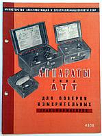 """Журнал (Бюллетень) """"Аппараты типа АТТ для поверки измерительных трансформаторов"""" 1953 год"""