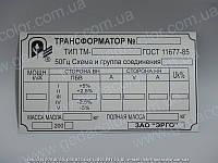 Таблички, шильды, бирки на трансформаторы