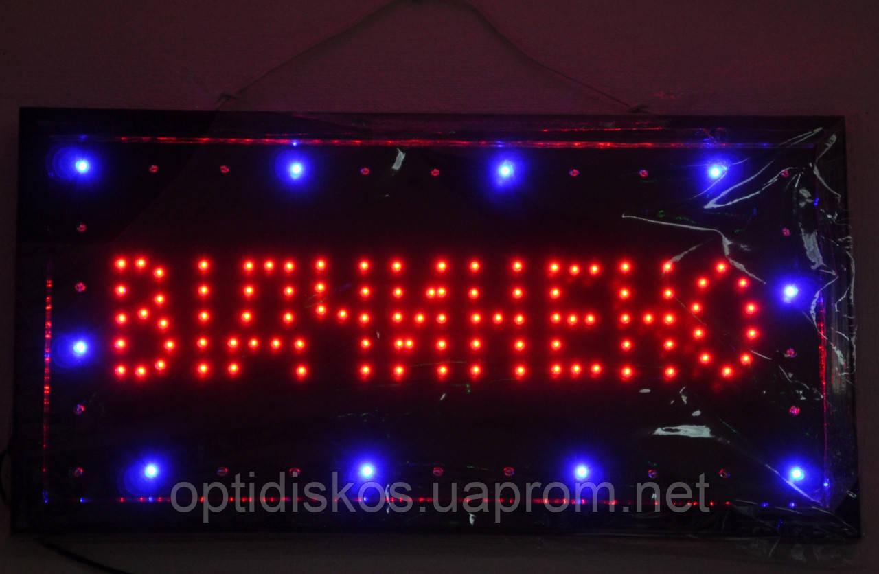 """Светодиодная LED вывеска """"Відчинено"""", 48 х 25 см"""