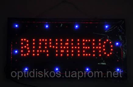 """Светодиодная LED вывеска """"Відчинено"""", 48 х 25 см , фото 2"""