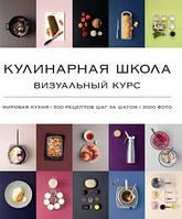 Кулинарная школа. Визуальный курс. Автор: Кеда Блейк.