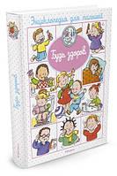 Будь здоров. Энциклопедия для малышей. Автор: Эмили Бомон.