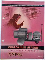 """Журнал (Бюллетень) """"Сварочный агрегат передвижной СУГ-2р"""", фото 1"""