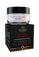 Ночной крем Коллаген Класс А (Collagen Class A Night Cream) глубокой регенерации