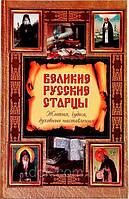 Великие русские старцы.Жития,чудеса,духовные наставления.