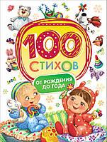 100 стихов от рождения до одного года, фото 1