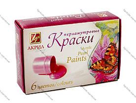 Краски акриловые перламутровые Луч 6 цветов*15 мл. 22С1411-08