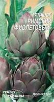 Артишок Римский фиолетовый 0,5 г