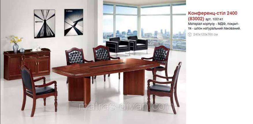 Конференц-стол 2400 (83002, цвет F-61), фото 2