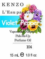 Парфюмерное масло версия аромата L'eau par Kenzo Kenzo нота Violet-Pepper - 15 мл