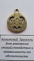 Кельтский Трискель