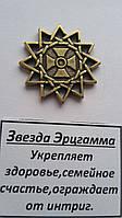 Звезда Эрцгамма